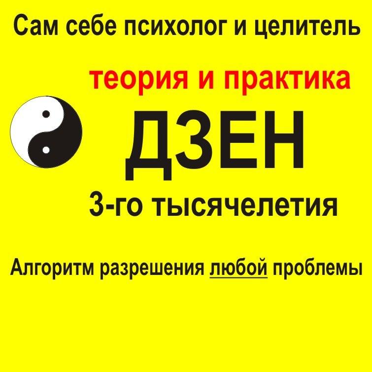 """Афиша Улан-Удэ Лекция-тренинг """"ДЗЕН 3-го тысячелетия""""в Улан-Удэ"""
