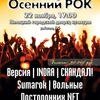 22 ноября | Полоцк | Осенний рок