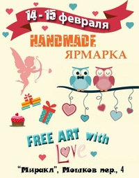 Ярмарка Handmade FREE ART with LOVE