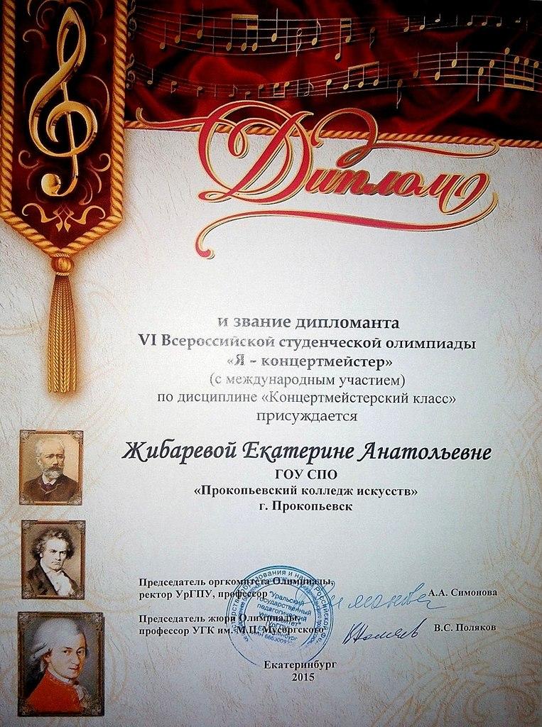Поздравления концертмейстеру