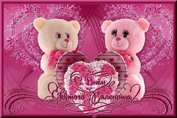 С днем св валентина открытка