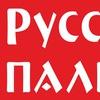 Русская Палитра