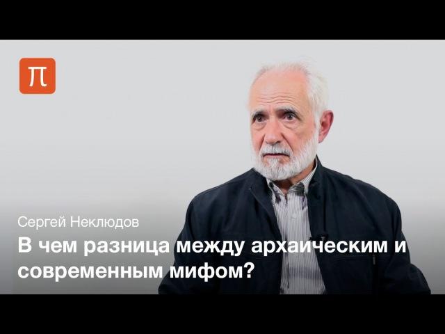 Мифология в культуре Сергей Неклюдов