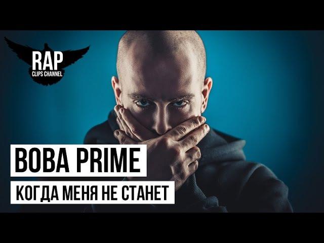 ВОВА PRIME feat МС Т, Амир (Легенды Про) - Когда меня не станет