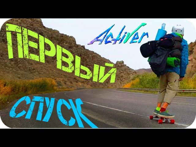 Путешествие по Казахстану на Лонгбордах 2