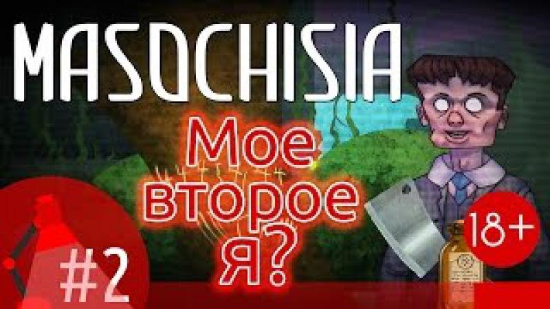Игра Masochisia серия 2 прохождение Мое второе я