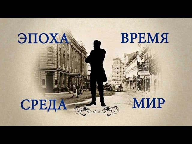 Роман эпопея «Война и мир»