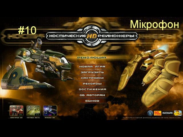 Космические рейнджеры HD: Революция-Проходження-10-Мікрофон