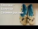 Тапочки -балетки Шьем сами!