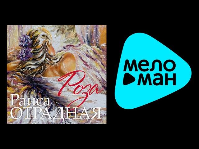 РАИСА ОТРАДНАЯ – РОЗА / RAISA OTRADNAYA – ROSA