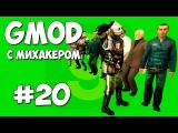 Garry's Mod с Михакером #20 - Угадай кто (Gmod: Guess Who)