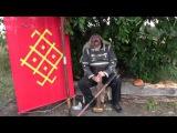 Богумил II 2014.08.30 Тронная речь Желание обЕдинения Славян