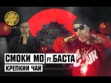Смоки Мо ft. Баста - Крепкий Чай (#MC)