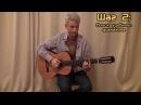 Как научиться петь под гитару, если медведь на ухо наступил Вадим 2 Guitar-Online