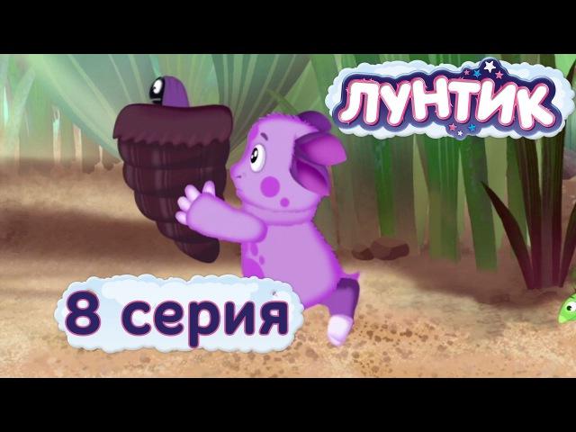 Лунтик 8 серия Пиявка