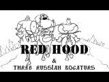 Три Богатыря и Красная Шапочка / Red Hood & Three russian bogaturs