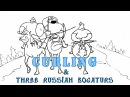 Три Богатыря Кёрлинг Three Russian Bogaturs Curling animation