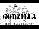 Три Богатыря и Годзилла GODZILA vs Three russian bogaturs