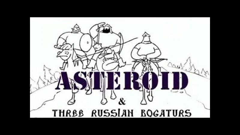 Три богатыря и Астероид Three Russian Bogaturs Asteroid animation