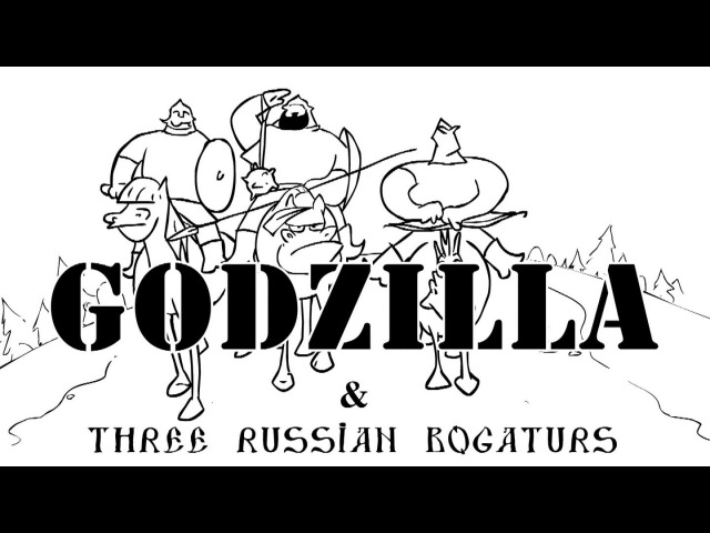 Три Богатыря и Годзилла/GODZILA vs Three russian bogaturs