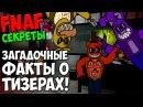 Five Nights At Freddys 4 - ТОП 10 ЗАГАДОЧНЫХ ФАКТОВ О ФНАФ 4 - 5 ночей у Фредди