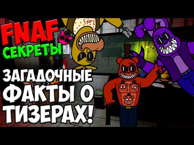Five Nights At Freddy's 4 - ТОП 10 ЗАГАДОЧНЫХ ФАКТОВ О ФНАФ 4 - 5 ночей у Фредди