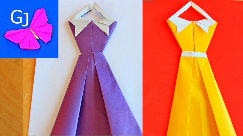 Как сделать платье оригами видео - УО РМД