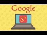 Google+.Бесплатные и эффективные методы рекламы (Секреты №5 и №6). Бесплатная реклама в соц сетях