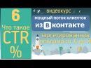 6 Что такое CTR Мощный поток клиентов из ВК Таргетированная реклама от А до Я