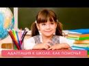Адаптация к школе. Как помочь ребенку. Мамина школа. ТСВ