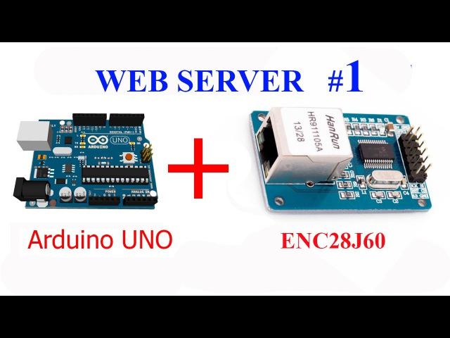Как сделать простой Веб сервер на Arduino ENC28J60 Часть1