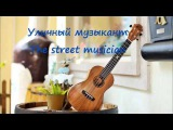 Олег Киселёв Уличный музыкант, Oleg Kiselev The street musician