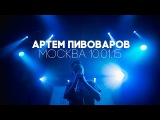 АРТЕМ ПИВОВАРОВ | 10 ЯНВАРЯ | BROOKLYN (Москва)