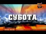 Анонс 152-х Игронавтов на QTV!