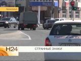 Странные дорожные знаки в Архангельске.