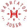 Навигатор Хобби Магазин радиоуправляемых моделей