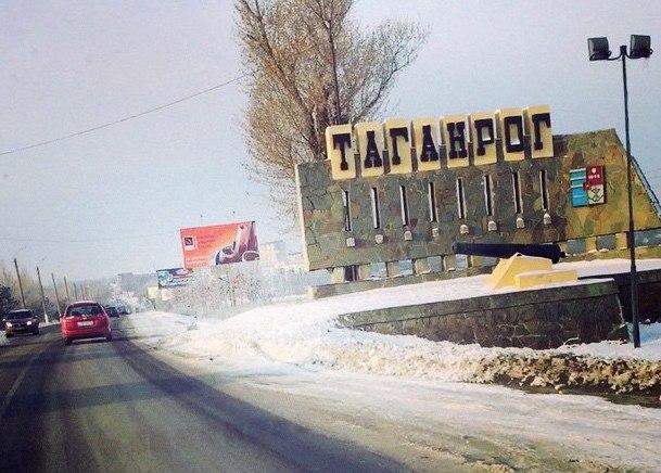 Таганрог в рейтинге благосостояния городов России расположился на 75 месте из 100