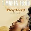 Намгар | Петербург | 1 марта, 18:00