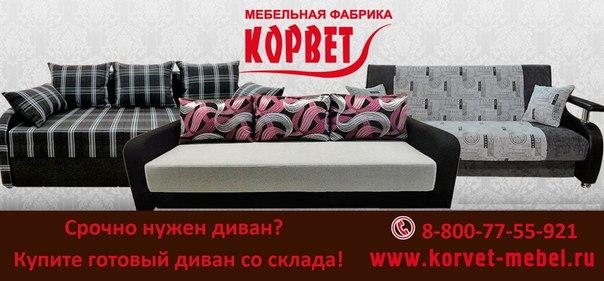 Недорогие диваны в наличии Москва с доставкой