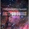 "AstroAlert ""Наблюдательная астрономия"""
