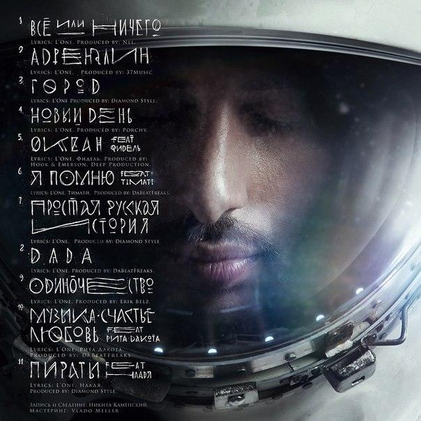 Скачать песню l'one feat. Nel рутина (2016) бесплатно.