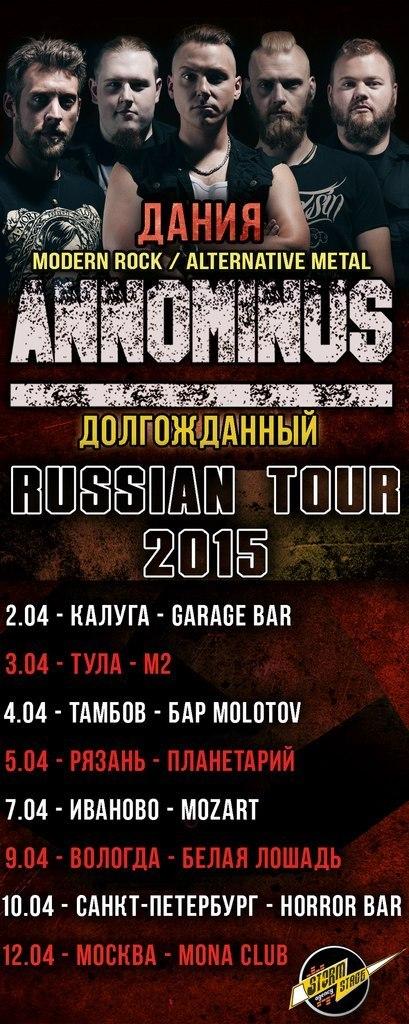 Афиша Тамбов 4 апреля ANNOMINUS (Дания) в Тамбове!!