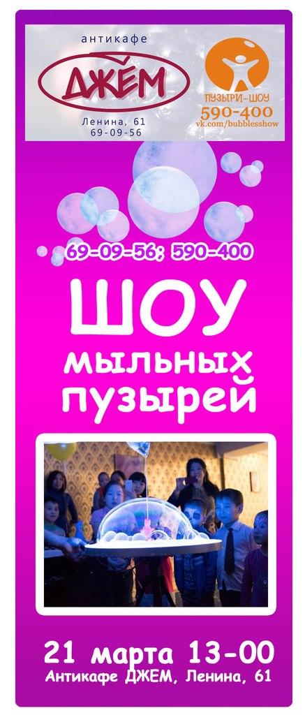 Афиша Улан-Удэ Шоу мыльных пузырей - 21 марта ЗАПИСЫВАЕМСЯ!