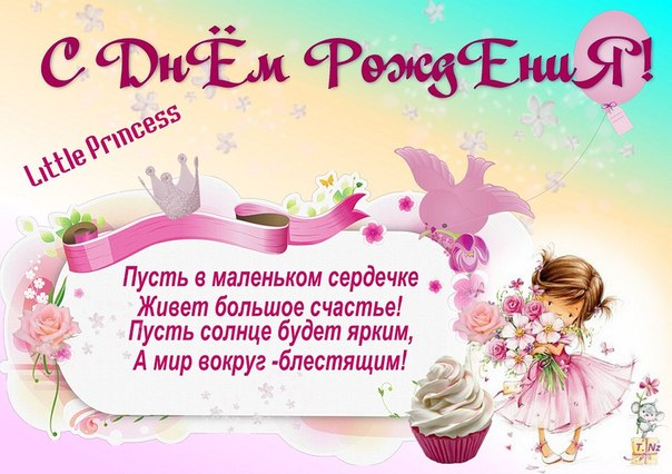 Поздравления с днём рождения принцессе