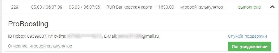 Эло Буст | Elo Boost в Лиге Легенд - ProBoosting.ru