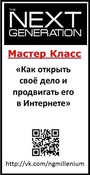 """Афиша Калуга Мастер-Класс """"Как открыть своё дело в Интернете"""""""