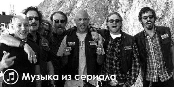 Сериал Сыны анархии 1 сезон (Sons of Anarchy