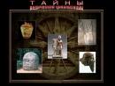 Тайны ведической цивилизации.