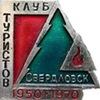Клуб туристов города Екатеринбурга