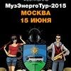 МузЭнергоТур-2015. МОСКВА. 15 июня.